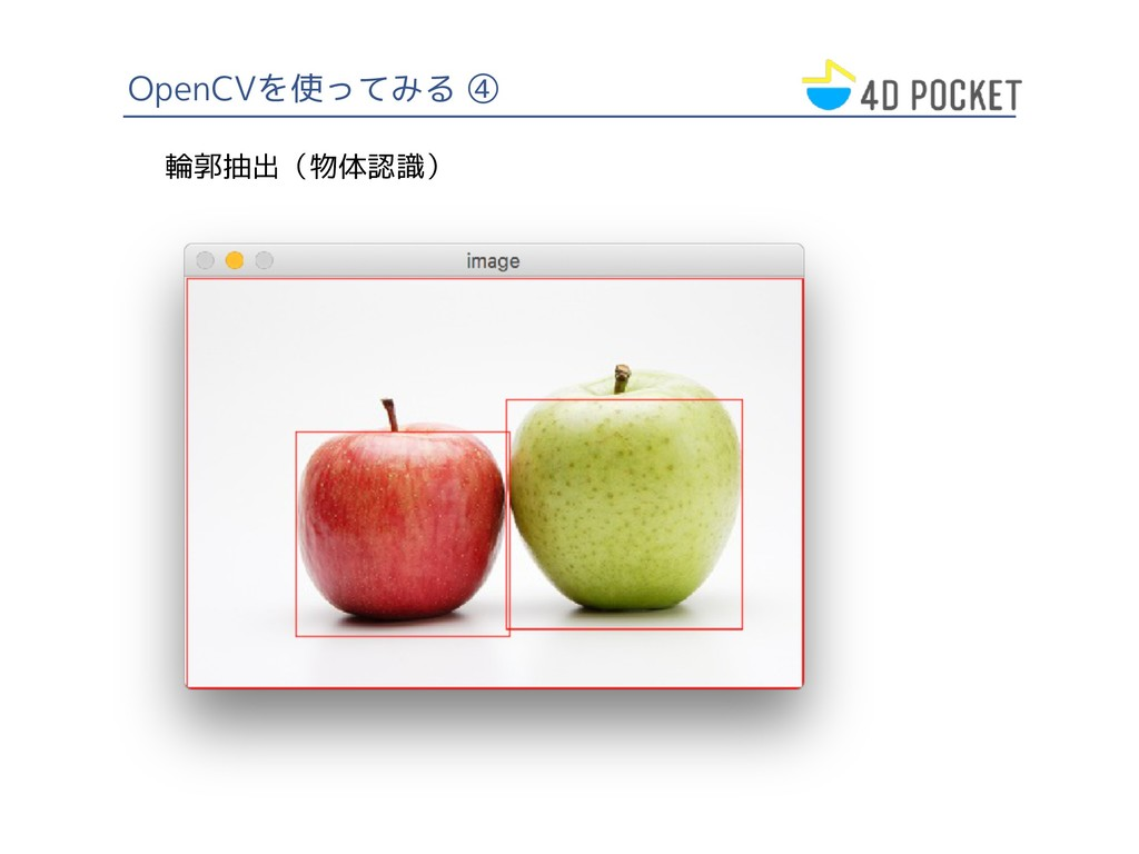OpenCVを使ってみる ④ 輪郭抽出(物体認識)