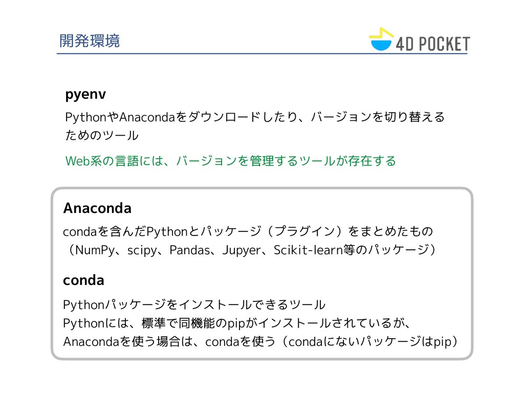 開発環境 pyenv PythonやAnacondaをダウンロードしたり、バージョンを切り替え...