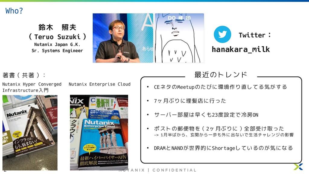 2 • Who? Twitter: hanakara_milk 鈴木 照夫 (Teruo Su...