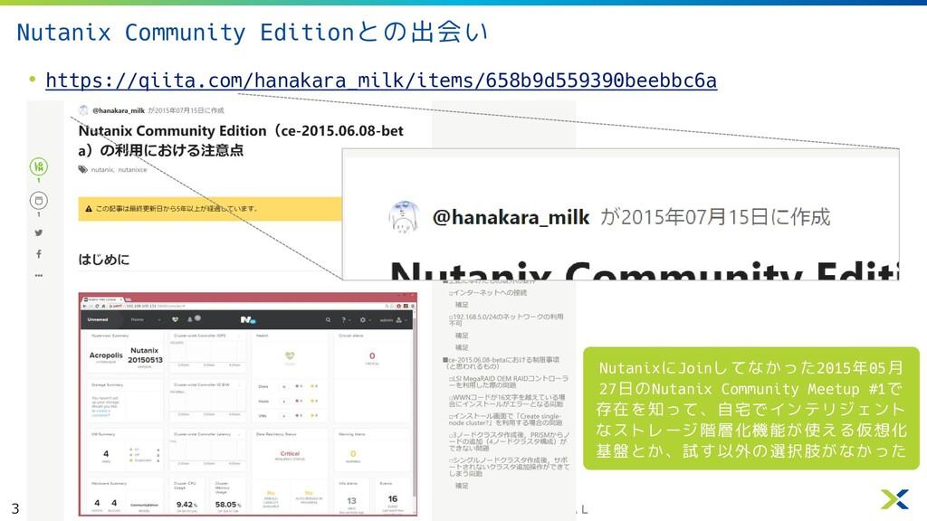 3 • Nutanix Community Editionとの出会い • https://qi...