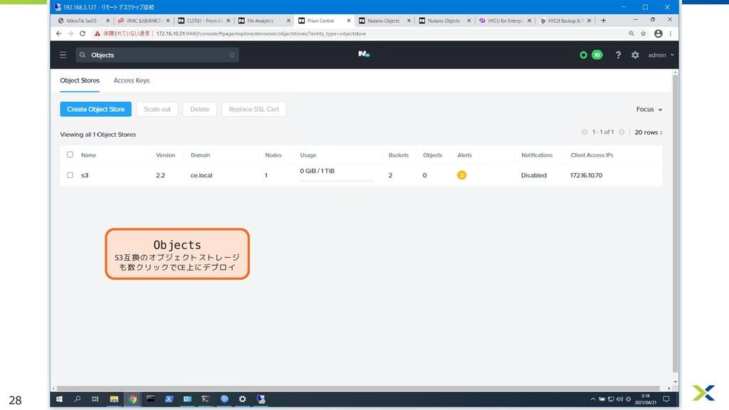 28 • Objects S3互換のオブジェクトストレージ も数クリックでCE上にデプロイ
