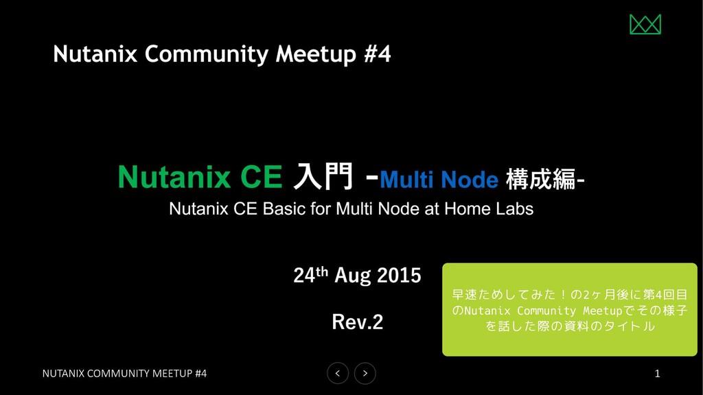 4 • 早速ためしてみた!の2ヶ月後に第4回目 のNutanix Community Meet...