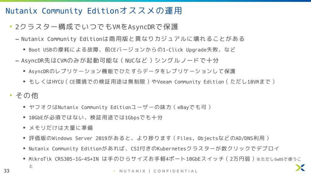33 • Nutanix Community Editionオススメの運用 • 2クラスター構...