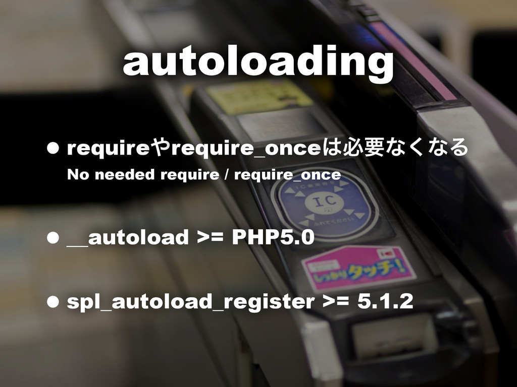 autoloading •require΍require_once͸ඞཁͳ͘ͳΔ No nee...