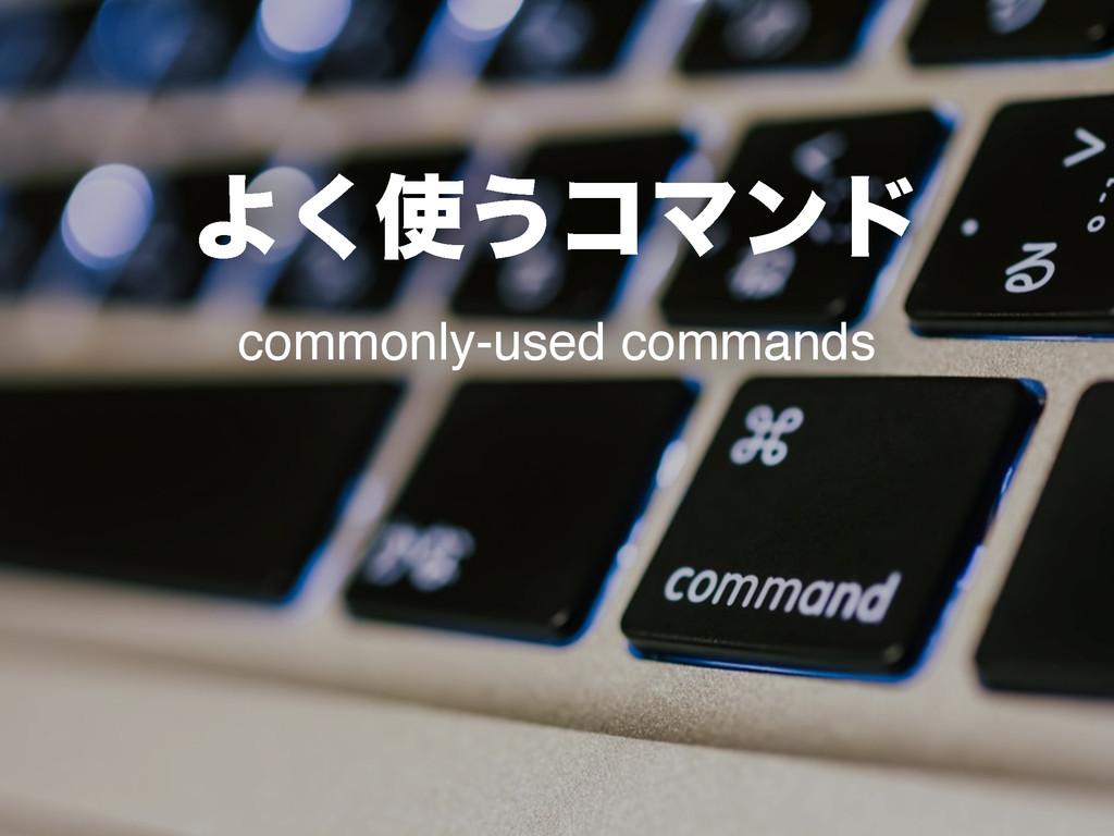Α͘͏ίϚϯυ commonly-used commands