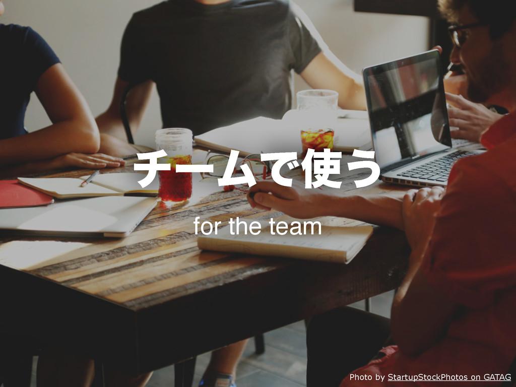 νʔϜͰ͏ for the team Photo by StartupStockPhotos...