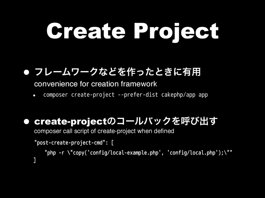 Create Project • ϑϨʔϜϫʔΫͳͲΛ࡞ͬͨͱ͖ʹ༗༻ convenience...