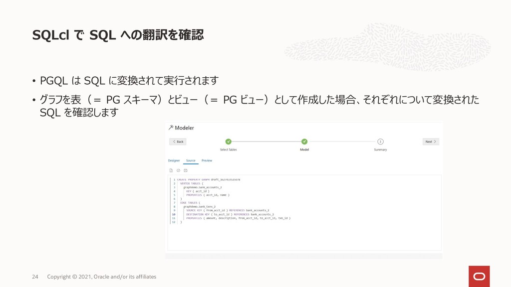 SQLcl で SQL への翻訳を確認 Copyright © 2021, Oracle an...