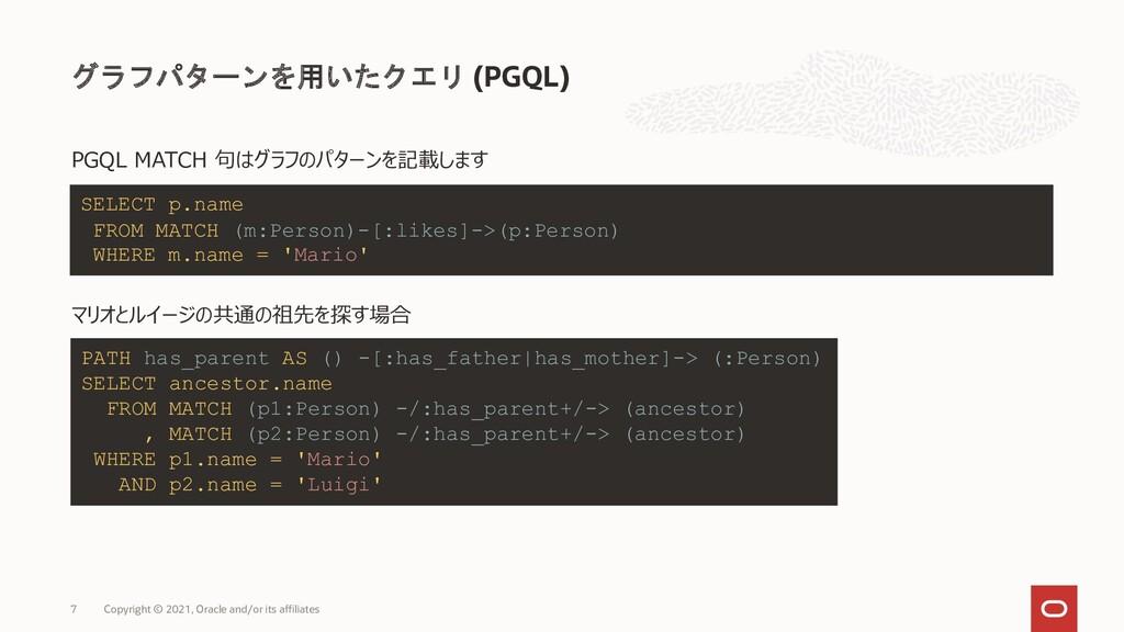 PGQL MATCH 句はグラフのパターンを記載します マリオとルイージの共通の祖先を探す場合...