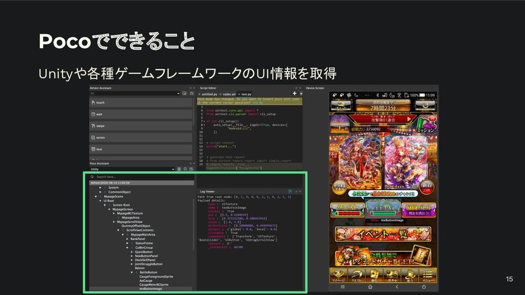 Pocoでできること Unityや各種ゲームフレームワークのUI情報を取得 15