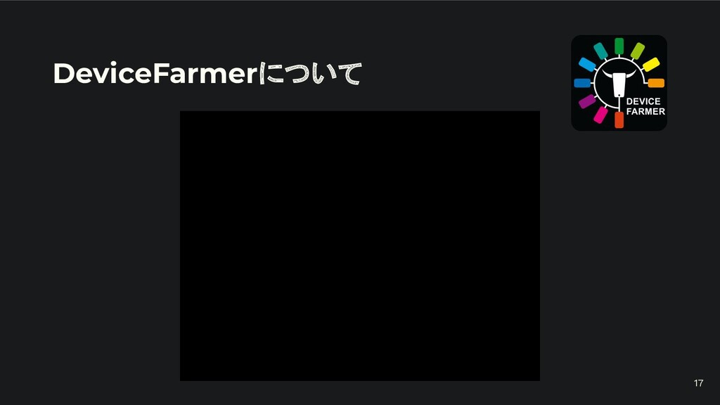 DeviceFarmerについて 17