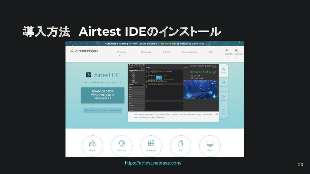 導入方法 Airtest IDEのインストール https://airtest.netease...