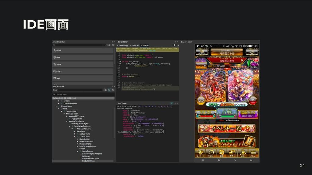 IDE画面 24