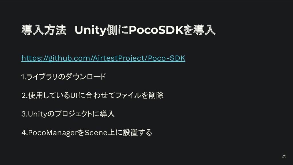 導入方法 Unity側にPocoSDKを導入 https://github.com/Airte...