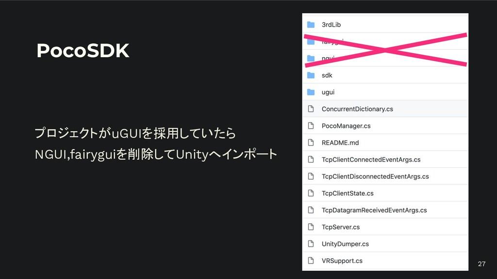 PocoSDK プロジェクトがuGUIを採用していたら NGUI,fairyguiを削除してU...