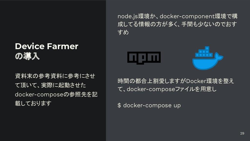 Device Farmer の導入 node.js環境か、docker-component環境...