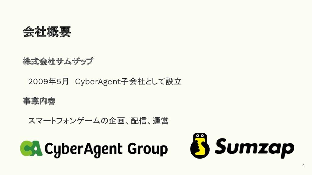株式会社サムザップ  2009年5月 CyberAgent子会社として設立 事業内容  スマー...