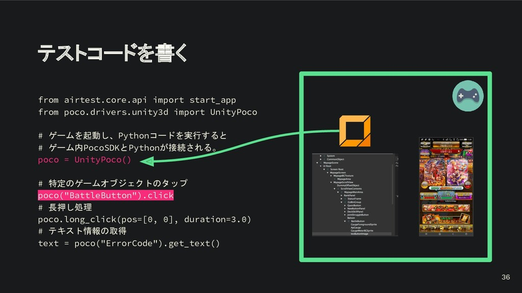 テストコードを書く from airtest.core.api import start_ap...