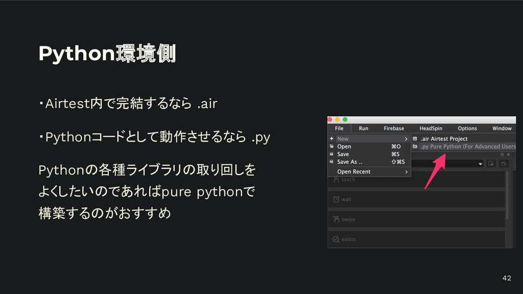 Python環境側 ・Airtest内で完結するなら .air ・Pythonコードとして動作...