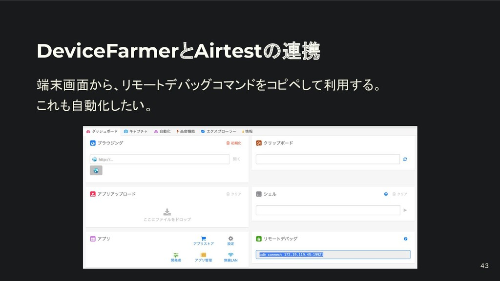 DeviceFarmerとAirtestの連携 端末画面から、リモートデバッグコマンドをコピペ...