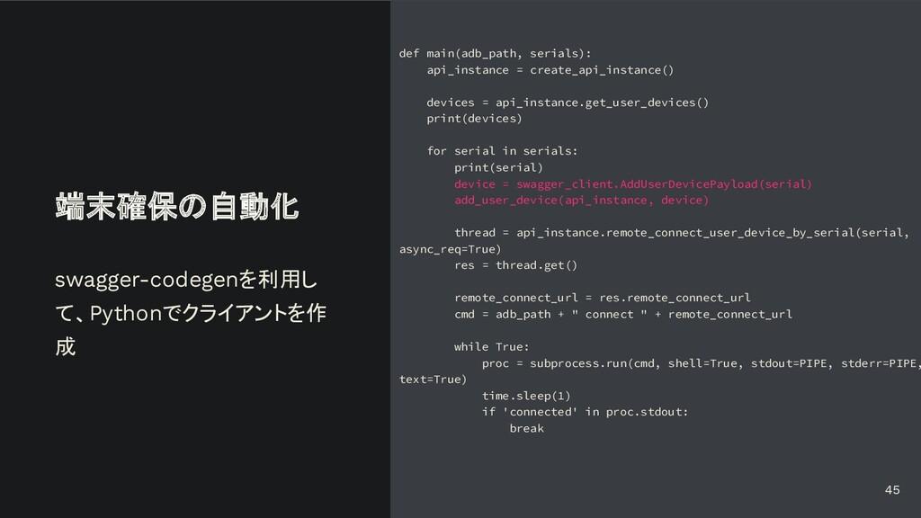 端末確保の自動化 def main(adb_path, serials): api_insta...