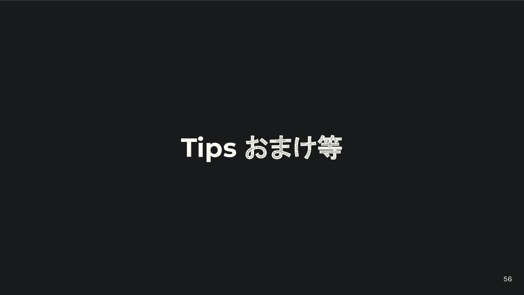 Tips おまけ等 56