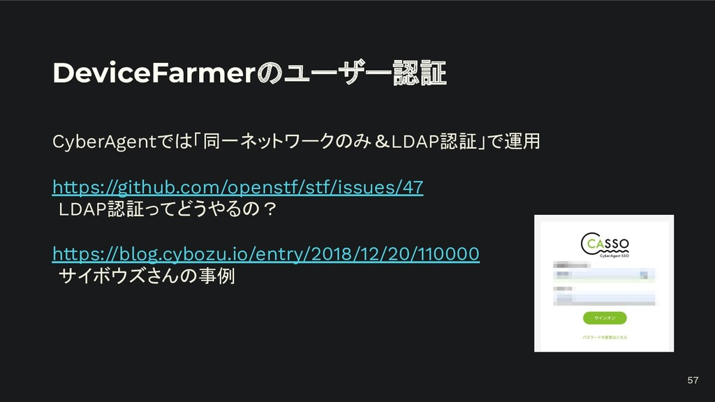 DeviceFarmerのユーザー認証 CyberAgentでは「同一ネットワークのみ&LDA...