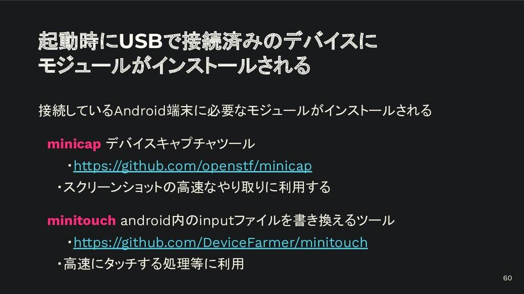 起動時にUSBで接続済みのデバイスに モジュールがインストールされる 接続しているAndroi...