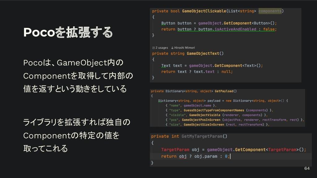 Pocoを拡張する Pocoは、GameObject内の Componentを取得して内部の ...