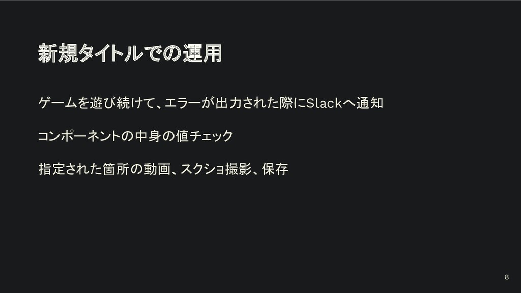 新規タイトルでの運用 ゲームを遊び続けて、エラーが出力された際にSlackへ通知 コンポーネン...