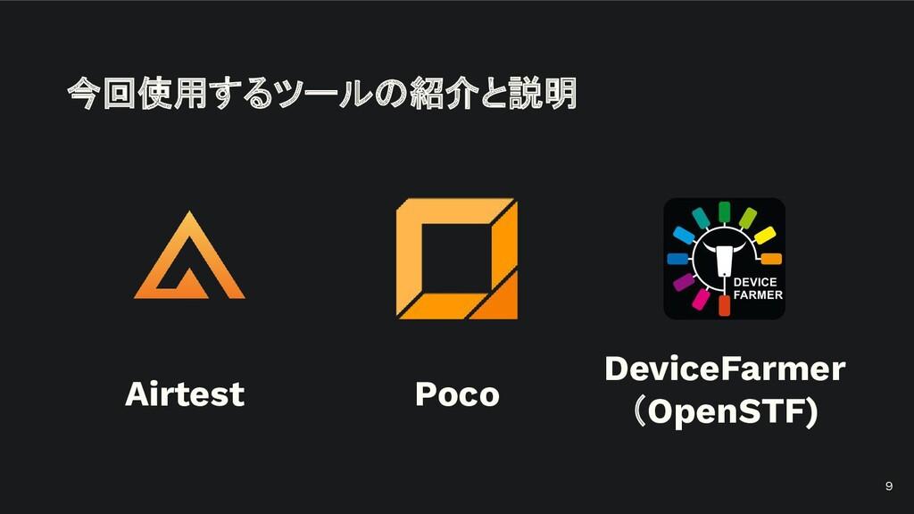 今回使用するツールの紹介と説明 9 Airtest Poco DeviceFarmer (Op...