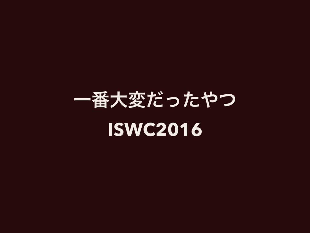 Ұ൪େมͩͬͨͭ ISWC2016