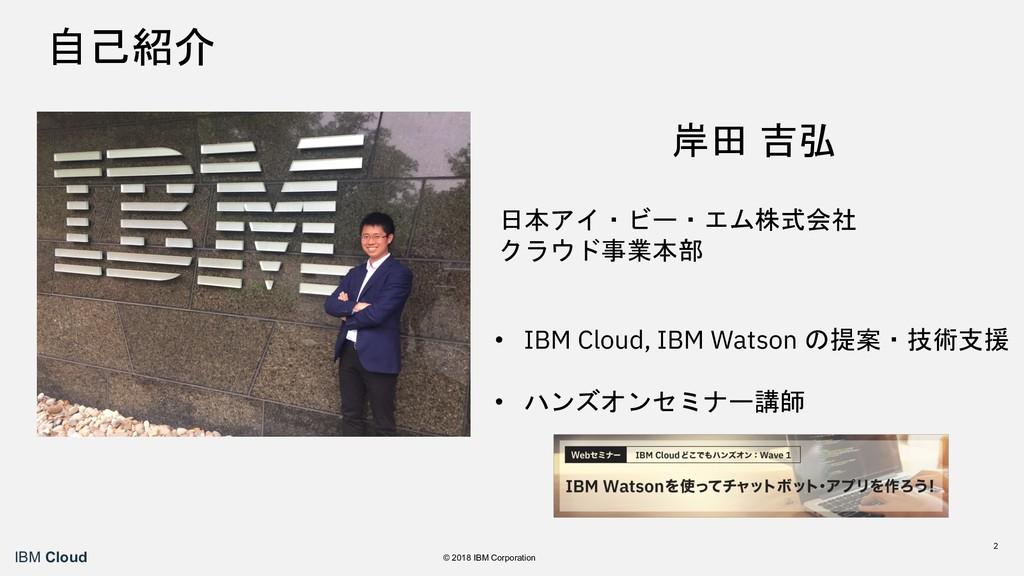 "IBM Cloud © 2018 IBM Corporation &  !""..."