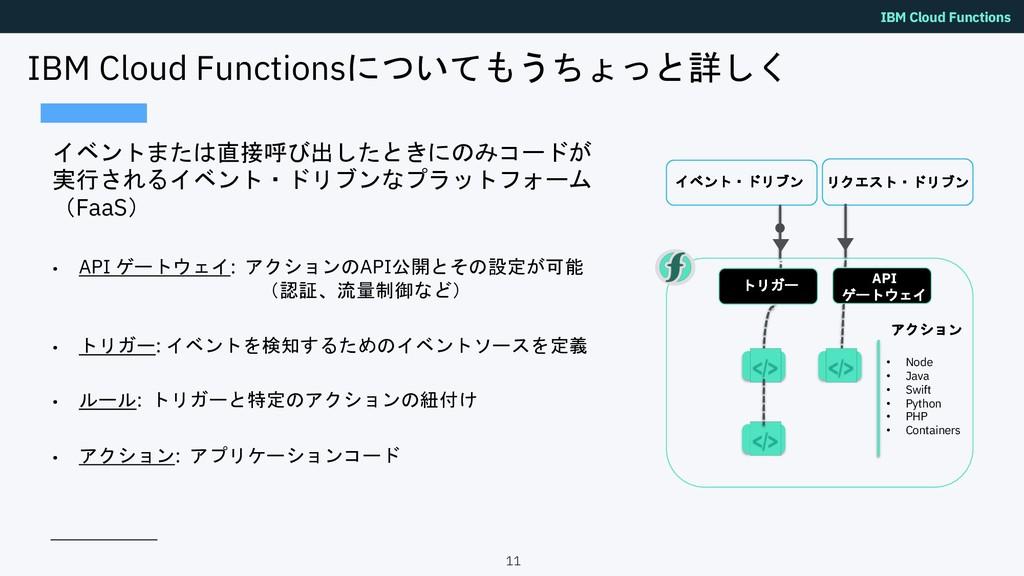 IBM Cloud Functions !4:/;082: 8'$,/;082: '+6: •...