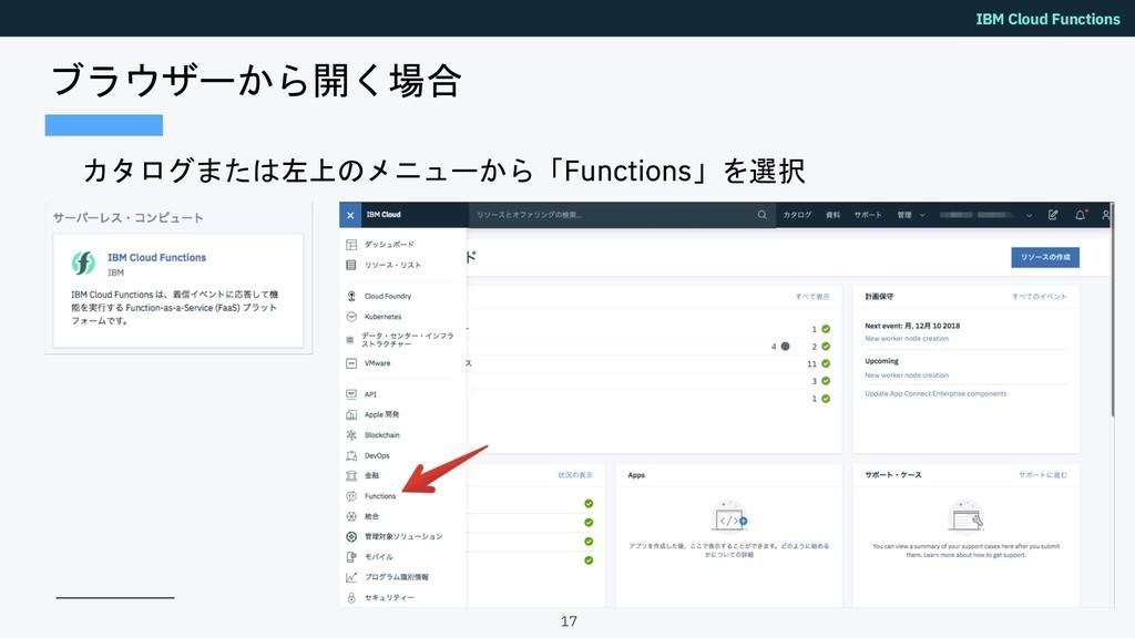 IBM Cloud Functions   17 ...