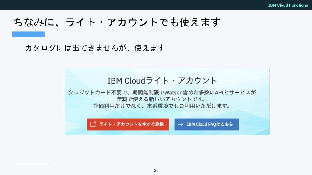 IBM Cloud Functions    23 ...