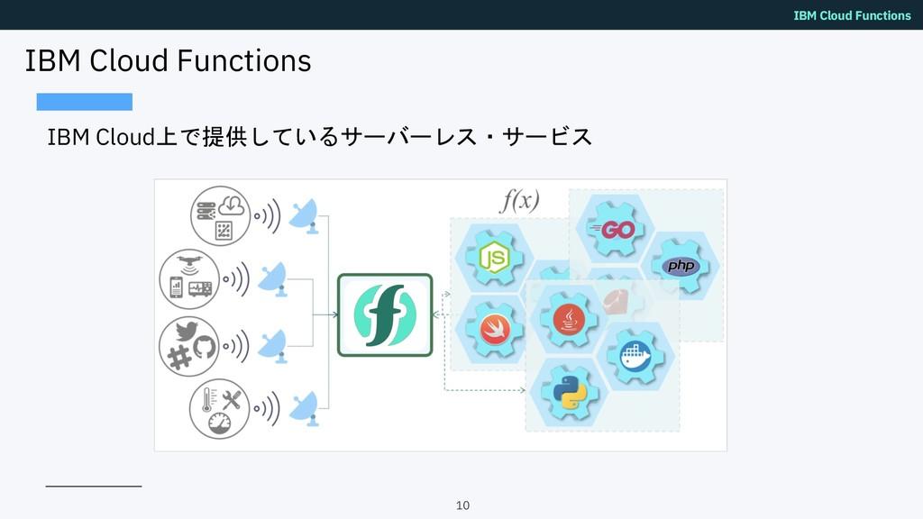 IBM Cloud Functions IBM Cloud Functions 10 IBM ...