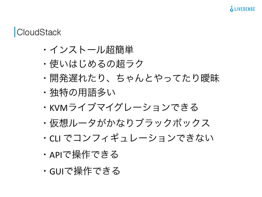 CloudStack ɾΠϯετʔϧ؆୯  ɾ͍͡ΊΔͷϥΫ  ɾ։ൃΕ...