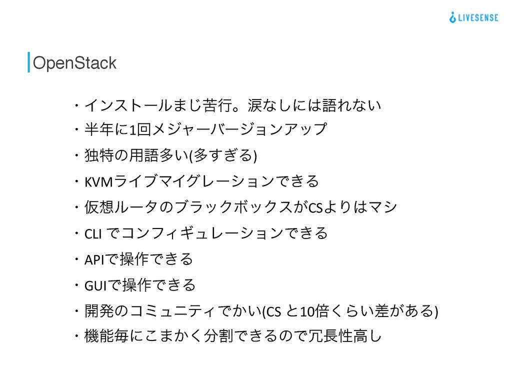 OpenStack ɾΠϯετʔϧ·ۤ͡ߦɻྦͳ͠ʹޠΕͳ͍  ɾʹ1ճϝδϟʔό...