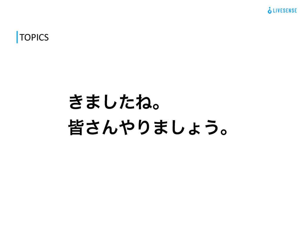 TOPICS ͖·ͨ͠Ͷɻ  օ͞ΜΓ·͠ΐ͏ɻ