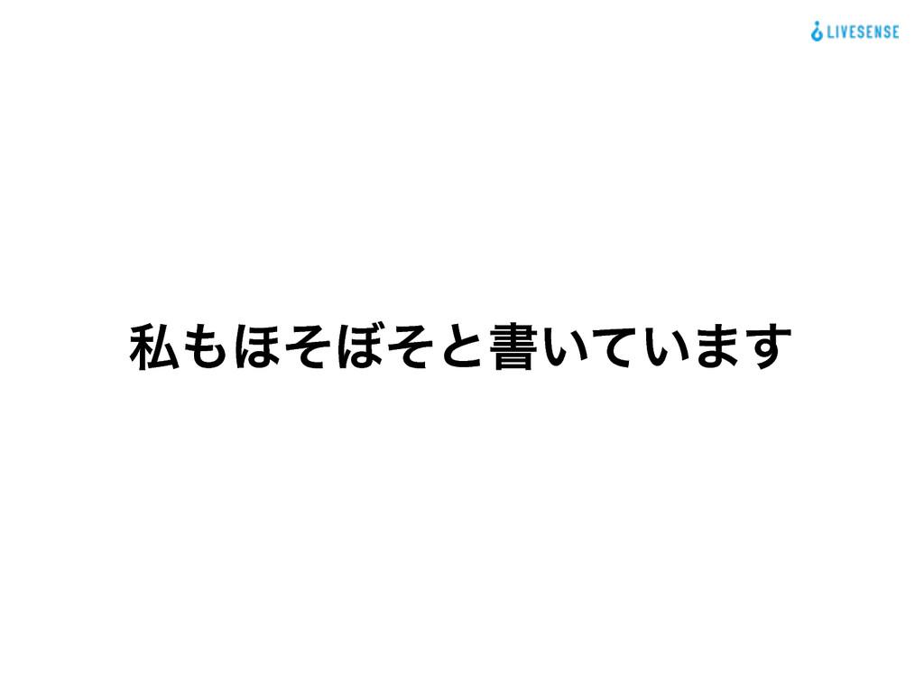 ࢲ΄ͦ΅ͦͱॻ͍͍ͯ·͢