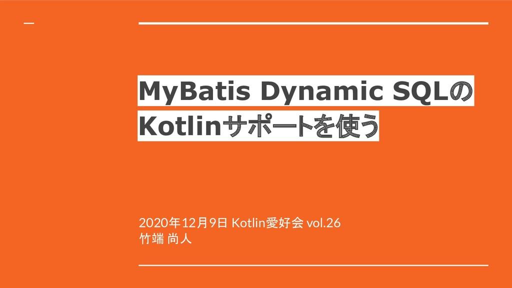 MyBatis Dynamic SQLの Kotlinサポートを使う 2020年12月9日 K...
