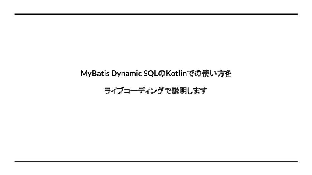MyBatis Dynamic SQLのKotlinでの使い方を ライブコーディングで説明します