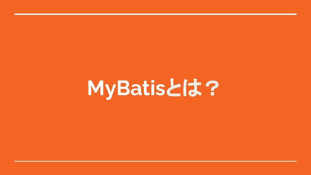 MyBatisとは?