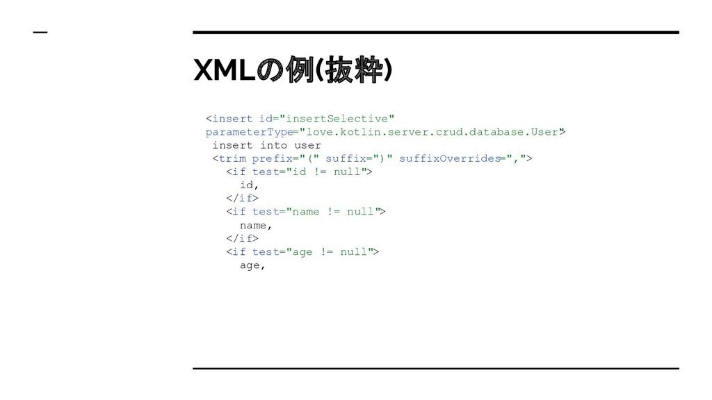 "XMLの例(抜粋) <insert id=""insertSelective"" paramete..."