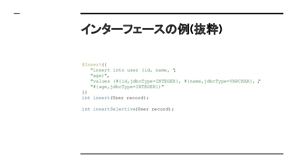 """インターフェースの例(抜粋) @Insert({ """"insert into user (id,..."""