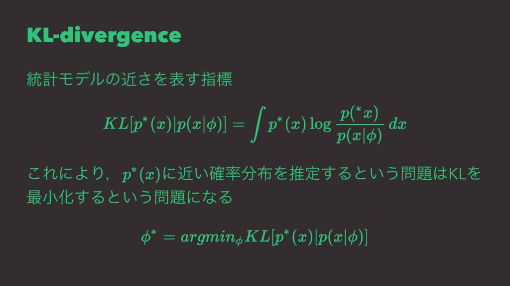 KL-divergence ౷ܭϞσϧͷۙ͞Λද͢ࢦඪ ͜ΕʹΑΓɼ ʹ͍ۙ֬Λਪఆ͢Δ...