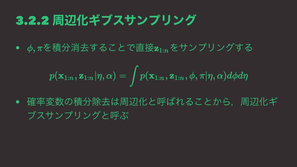 3.2.2 पลԽΪϒεαϯϓϦϯά • Λੵফڈ͢Δ͜ͱͰ ΛαϯϓϦϯά͢Δ • ֬...