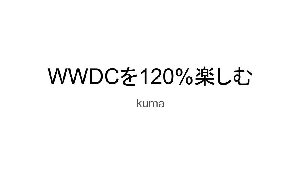 WWDCを120%楽しむ kuma