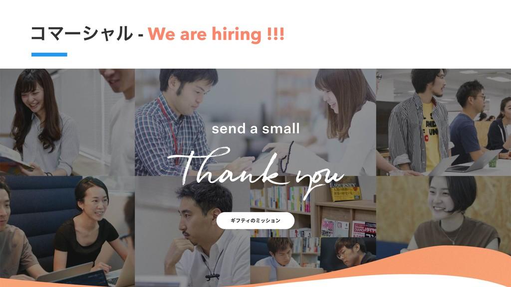 ίϚʔγϟϧ - We are hiring !!!